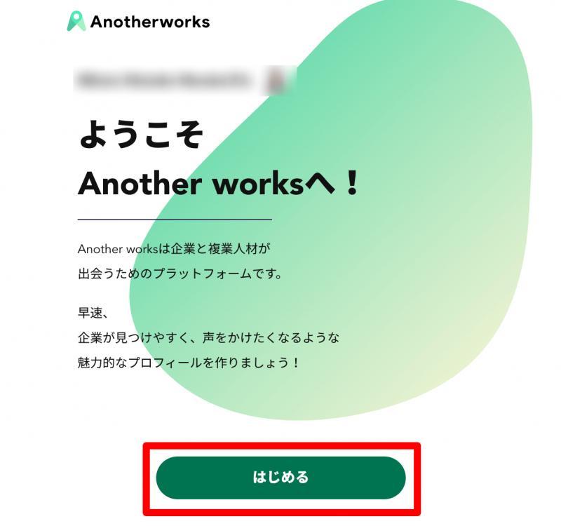 Anotherworks登録画面4