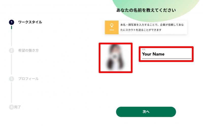 Anotherworks登録画面5