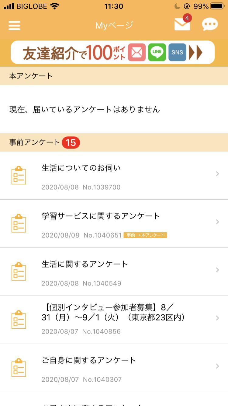 マクロミルアプリ
